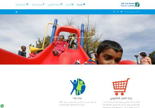لقطة شاشة لموقع مؤسسة نوايا الخير للأثاث المدرسي بتاريخ 26/11/2020 بواسطة دليل مواقع الاقرب