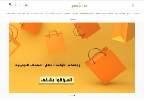 لقطة شاشة لموقع متجر سيرينيتا لمنتجات التجميل والعناية الشخصية بتاريخ 26/11/2020 بواسطة دليل مواقع الاقرب