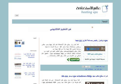 لقطة شاشة لموقع عالم الأستضافة بتاريخ 26/11/2020 بواسطة دليل مواقع الاقرب