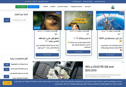 لقطة شاشة لموقع multquizes بتاريخ 26/11/2020 بواسطة دليل مواقع الاقرب