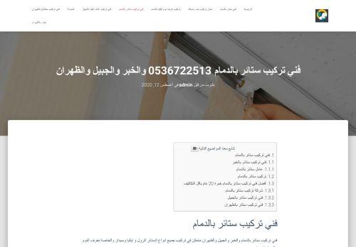 لقطة شاشة لموقع الدمياطي بتاريخ 27/11/2020 بواسطة دليل مواقع الاقرب