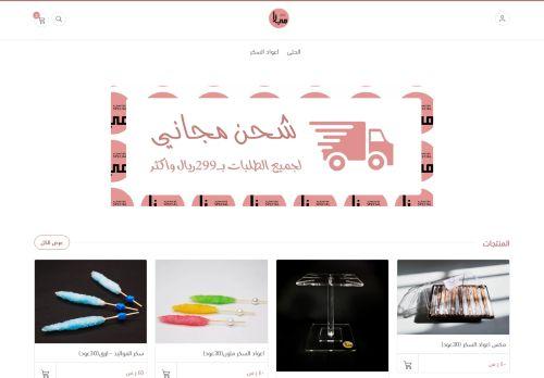 لقطة شاشة لموقع متجر اعواد السكر ميزا بتاريخ 27/11/2020 بواسطة دليل مواقع الاقرب