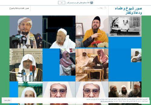 لقطة شاشة لموقع صور الشيوخ والعلماء والدعاة بتاريخ 29/11/2020 بواسطة دليل مواقع الاقرب