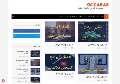 لقطة شاشة لموقع أخبار التقنية والتكنولوجيا بتاريخ 03/12/2020 بواسطة دليل مواقع الاقرب