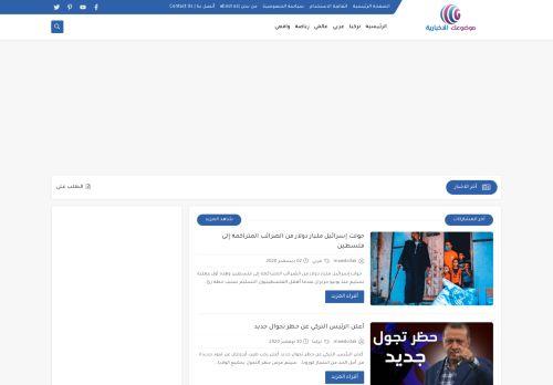 لقطة شاشة لموقع موقع موضوعك بتاريخ 03/12/2020 بواسطة دليل مواقع الاقرب