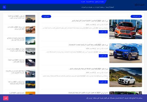 لقطة شاشة لموقع السياراتx0 بتاريخ 10/12/2020 بواسطة دليل مواقع الاقرب