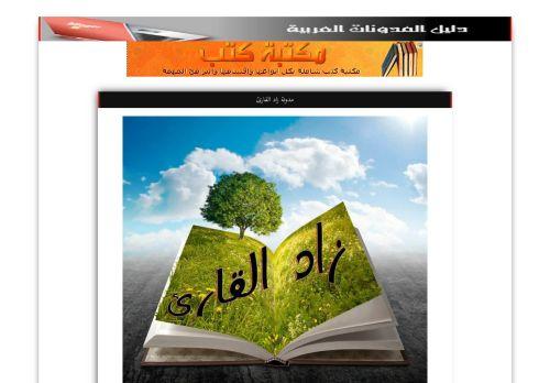 لقطة شاشة لموقع دليل المدونات العربية بتاريخ 04/01/2021 بواسطة دليل مواقع الاقرب