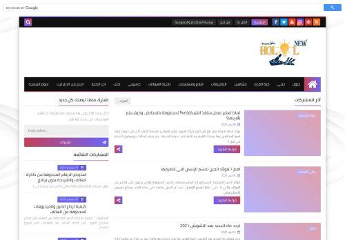 لقطة شاشة لموقع hololnew بتاريخ 08/01/2021 بواسطة دليل مواقع الاقرب