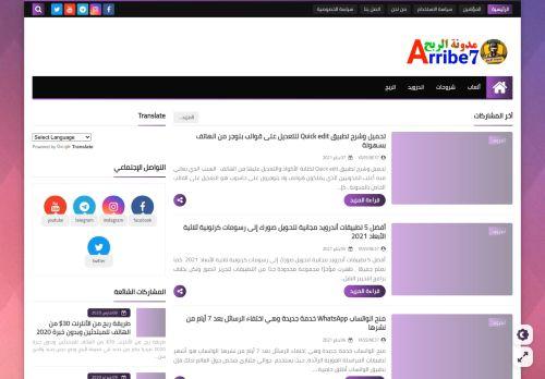لقطة شاشة لموقع مدونة الربح arribe7.com بتاريخ 08/01/2021 بواسطة دليل مواقع الاقرب