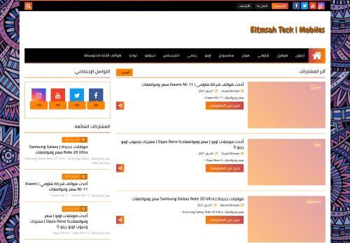 لقطة شاشة لموقع Eltmsah Teck | Mobiles بتاريخ 08/01/2021 بواسطة دليل مواقع الاقرب