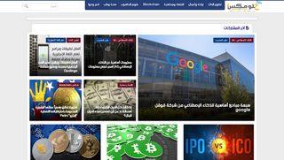 لقطة شاشة لموقع علومكس olomx بتاريخ 21/09/2019 بواسطة دليل مواقع الاقرب