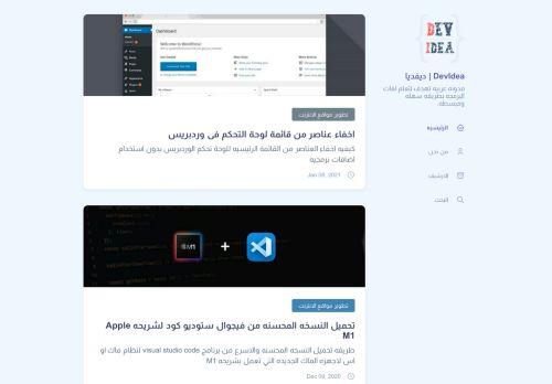 لقطة شاشة لموقع ديفديا | Devidea بتاريخ 10/01/2021 بواسطة دليل مواقع الاقرب