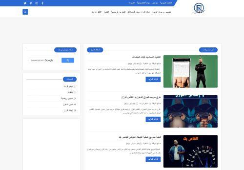 لقطة شاشة لموقع FITNOON بتاريخ 11/01/2021 بواسطة دليل مواقع الاقرب