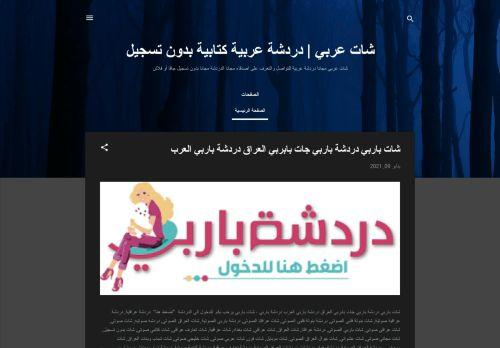 لقطة شاشة لموقع شات عربي | دردشة عربية كتابية بدون تسجيل دردشة عراقية بتاريخ 11/01/2021 بواسطة دليل مواقع الاقرب
