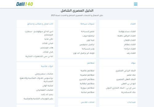 لقطة شاشة لموقع دليل مصر الشامل - دليل 140 بتاريخ 12/01/2021 بواسطة دليل مواقع الاقرب