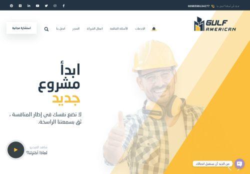 لقطة شاشة لموقع الشركة الخليجيه الامريكيه المتميزة للمقاولات بتاريخ 12/01/2021 بواسطة دليل مواقع الاقرب