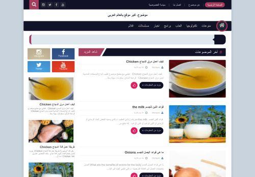 لقطة شاشة لموقع موضوع اكبر موقع عربي بالعالم بتاريخ 13/01/2021 بواسطة دليل مواقع الاقرب