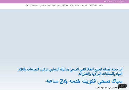 لقطة شاشة لموقع سباك صحي الكويت بتاريخ 14/01/2021 بواسطة دليل مواقع الاقرب
