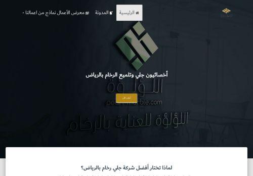 لقطة شاشة لموقع جلي وتلميع البلاط والرخام في الرياض 0502188334 بتاريخ 19/01/2021 بواسطة دليل مواقع الاقرب