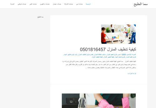 لقطة شاشة لموقع شركة سما الخليج لتنظيف المطابخ وإزالة الدهون بتاريخ 19/01/2021 بواسطة دليل مواقع الاقرب