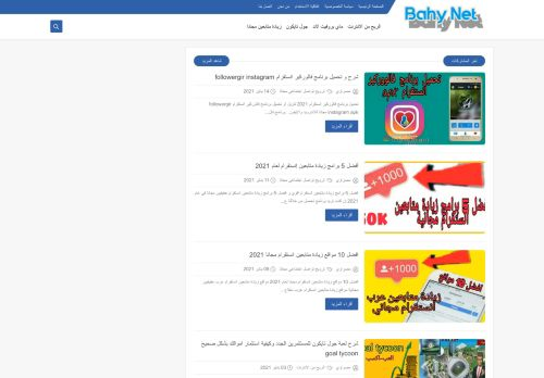لقطة شاشة لموقع باهي نت بتاريخ 19/01/2021 بواسطة دليل مواقع الاقرب