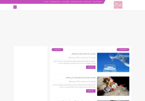 لقطة شاشة لموقع تفسير احلام بتاريخ 19/01/2021 بواسطة دليل مواقع الاقرب