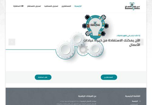 لقطة شاشة لموقع عيادات الأعمال الرقمية بتاريخ 19/01/2021 بواسطة دليل مواقع الاقرب