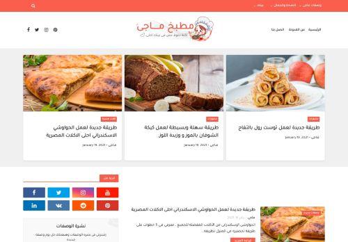لقطة شاشة لموقع مطبخ ماجى - مدونة طبخ, وصفات طبخ جديدة, ومتنوعة بتاريخ 19/01/2021 بواسطة دليل مواقع الاقرب