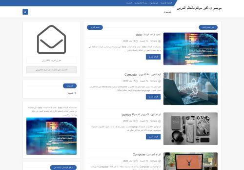 لقطة شاشة لموقع موضوع، أكبر موقع بالعالم العربي بتاريخ 19/01/2021 بواسطة دليل مواقع الاقرب