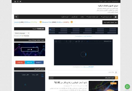 لقطة شاشة لموقع اسواق الاسهم والعملات الرقميه بتاريخ 19/01/2021 بواسطة دليل مواقع الاقرب