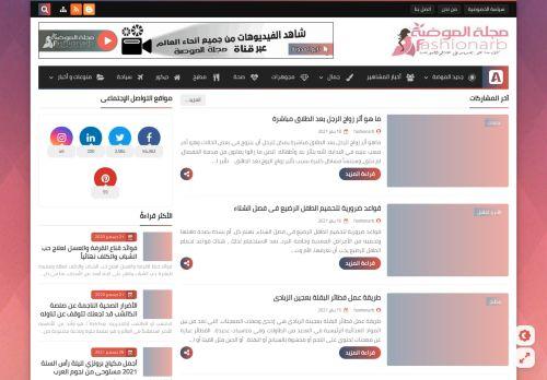 لقطة شاشة لموقع مجلة الموضة | fashionarb بتاريخ 19/01/2021 بواسطة دليل مواقع الاقرب