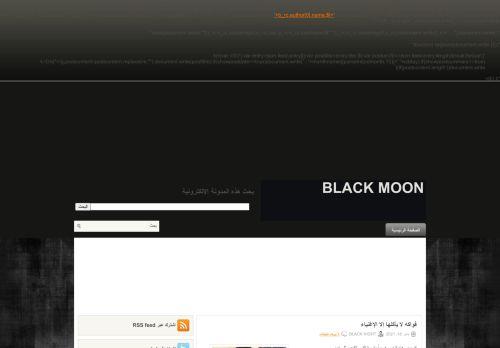 لقطة شاشة لموقع Black moon بتاريخ 19/01/2021 بواسطة دليل مواقع الاقرب