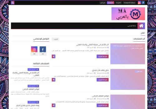 لقطة شاشة لموقع MAبالعربي بتاريخ 19/01/2021 بواسطة دليل مواقع الاقرب