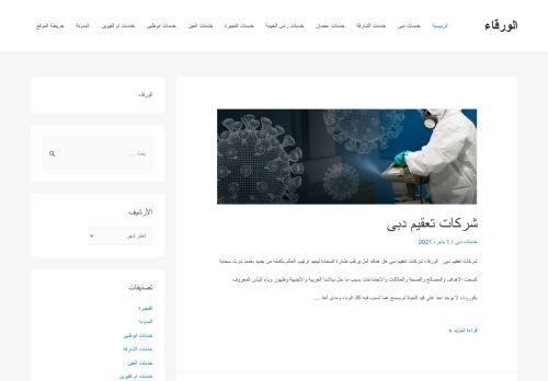 لقطة شاشة لموقع الورقاء للتعقيم والتطهير بتاريخ 19/01/2021 بواسطة دليل مواقع الاقرب