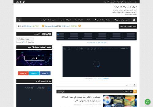 لقطة شاشة لموقع مجلة الموضة بتاريخ 23/01/2021 بواسطة دليل مواقع الاقرب