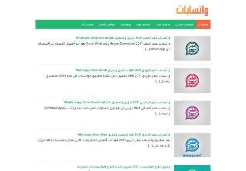 لقطة شاشة لموقع واتسابات بتاريخ 19/01/2021 بواسطة دليل مواقع الاقرب