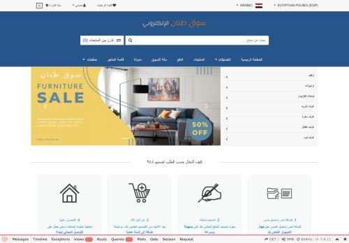 لقطة شاشة لموقع سوق طنان الإلكترونى بتاريخ 22/01/2021 بواسطة دليل مواقع الاقرب
