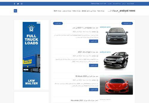 لقطة شاشة لموقع arabyat news_عربيات نيوز بتاريخ 22/01/2021 بواسطة دليل مواقع الاقرب