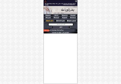 لقطة شاشة لموقع دردشة عراقية شات بغداديات شات عراقي شات بنوتة دردشة العراق جات بغداديات دردشة بنوتة قلبي شات عراقنا بتاريخ 22/01/2021 بواسطة دليل مواقع الاقرب