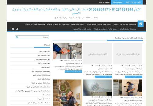 لقطة شاشة لموقع مؤسسة خدمات السعودية للمقاولات والعمالة المنزلية بتاريخ 22/01/2021 بواسطة دليل مواقع الاقرب