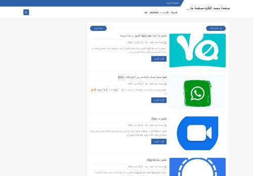 لقطة شاشة لموقع صفحة محمد التقنيه بتاريخ 22/01/2021 بواسطة دليل مواقع الاقرب