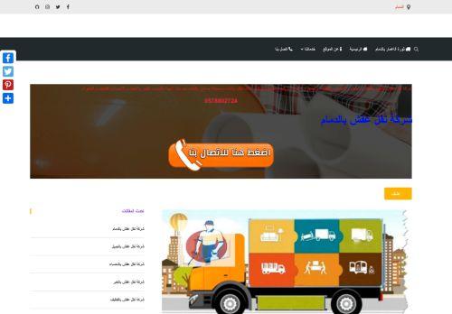 لقطة شاشة لموقع شركة ثورة الاعمار بتاريخ 22/01/2021 بواسطة دليل مواقع الاقرب