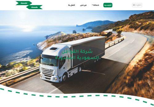 لقطة شاشة لموقع شركة القوافل السعودية المحدود بتاريخ 26/01/2021 بواسطة دليل مواقع الاقرب