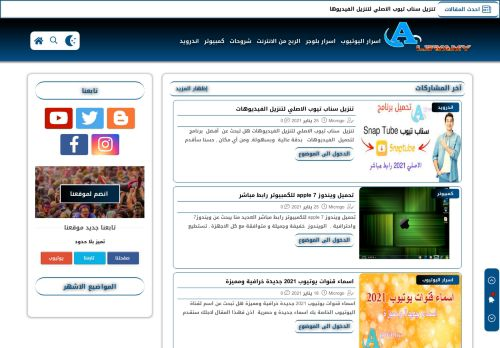 لقطة شاشة لموقع al3wamy.online بتاريخ 26/01/2021 بواسطة دليل مواقع الاقرب