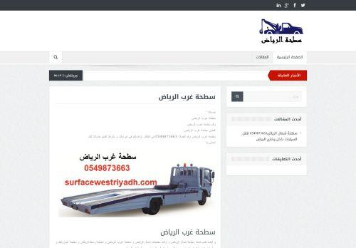 لقطة شاشة لموقع سطحة غرب الرياض بتاريخ 26/01/2021 بواسطة دليل مواقع الاقرب