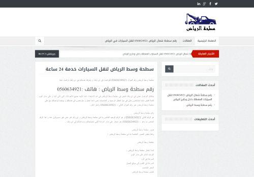 لقطة شاشة لموقع سطحة وسط الرياض بتاريخ 26/01/2021 بواسطة دليل مواقع الاقرب