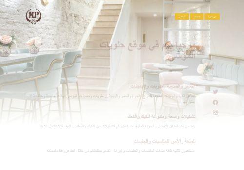 لقطة شاشة لموقع حلويات الموسى بتاريخ 28/01/2021 بواسطة دليل مواقع الاقرب