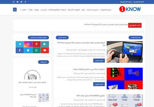 لقطة شاشة لموقع أنا تكنولوجي بتاريخ 24/02/2021 بواسطة دليل مواقع الاقرب