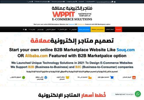 لقطة شاشة لموقع wppit | تصميم متاجر إلكترونية عملاقة , تصميم متجر الكتروني متعدد التجار بتاريخ 01/03/2021 بواسطة دليل مواقع الاقرب
