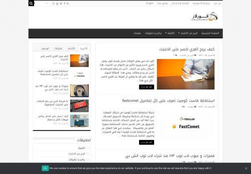 لقطة شاشة لموقع فورلار بتاريخ 01/03/2021 بواسطة دليل مواقع الاقرب